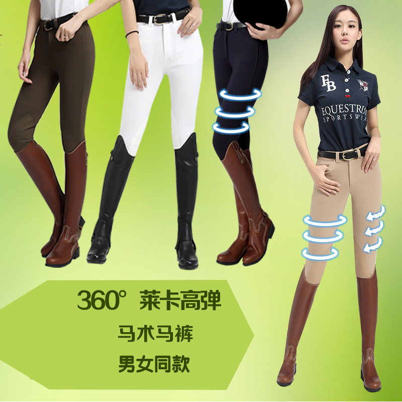 011马术马裤马裤同款半皮骑士男女裤骑马马裤骑马裤骑士装备