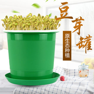 Bean Sprouts Pot Bean Sprouts Machine Household Small Maifan Stone Homemade Growing Raw Soy Beans, Mung Beans, Black Bean Sprouts Sprouting Bucket