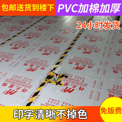 Decoration ground door and window protective film PVC plus cotton protective film thickened floor tile home land film protection floor mat