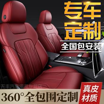 Авточехлы кожаные,  Автомобиль крышка все включено натуральная кожа подушка вокруг индивидуальный воловья кожа подушка 20 модель four seasons общий специальные сиденья отправить набор, цена 13690 руб