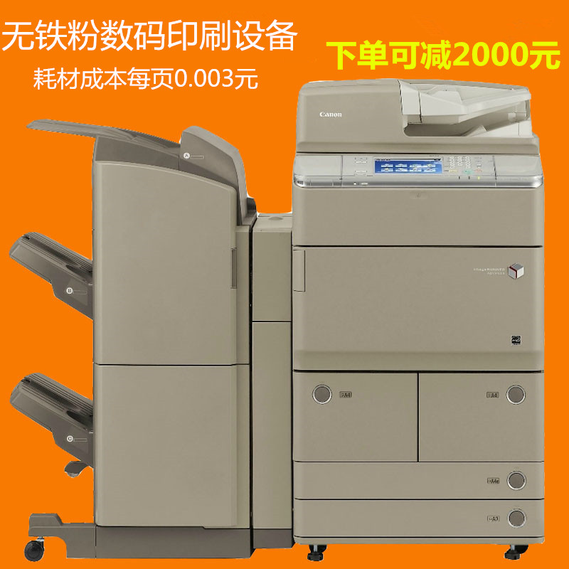 Copier high speed a3 double sided Large Laser Black and white canon 6075 6275 8205 multifunction machine