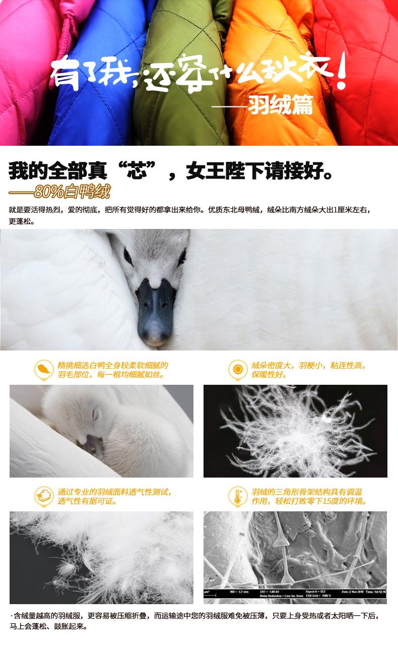 羽绒单品优化_01.jpg
