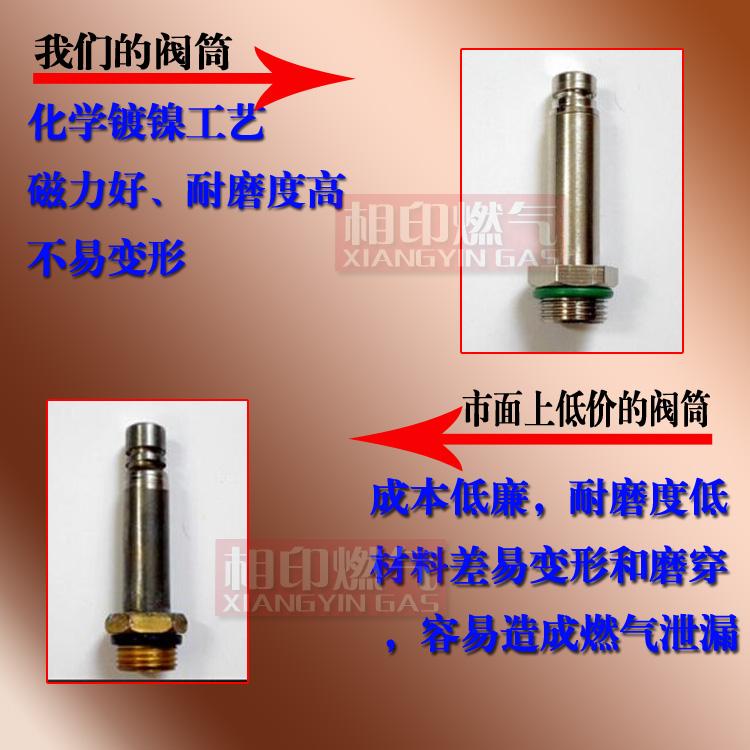 cng燃气喷轨阀芯阀筒汽车天然气喷轨配件汽车喷轨油改气配件图片