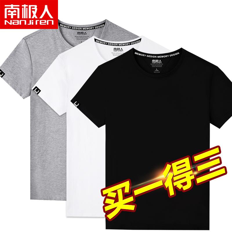 南极人短袖t恤男夏季纯色圆领半袖白色大码学生上衣服男士体恤潮