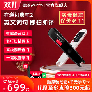 Netease Youdao Dictionary Pen 2.0 Translation Pen English Learning Artifact Electronic Dictionary Dictionary Scanning Pen Dictionary Lookup Word Artifact Point Reading Pen Universal Universal Student High School Student Word Pen