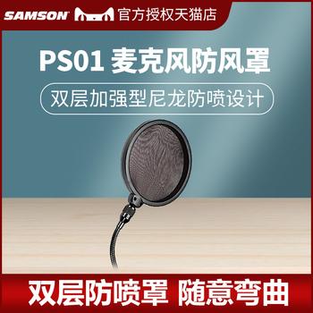 Стойки для акустических систем,  Samson гора нижний bop крышка PS01 двойной микрофон ветролом крышка PS04 микрофон bop крышка сети специальность, цена 1690 руб