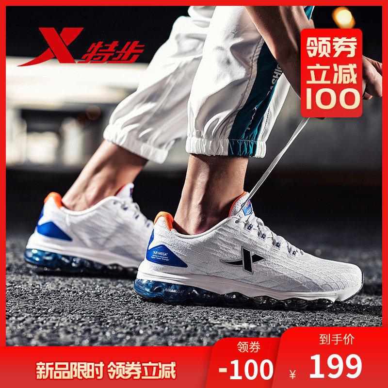 特步鞋子2019夏季新款气垫v鞋子正品鞋透气减震全掌男鞋跑步女篮球
