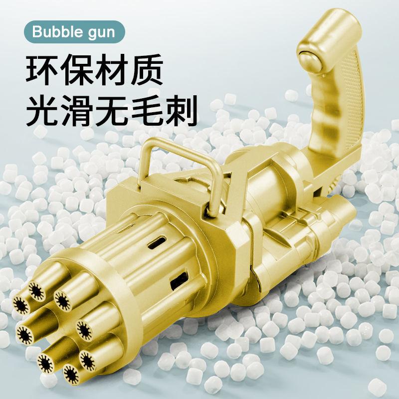 【果J】加特林八孔泡泡枪儿童电动玩具全自动吹泡泡机