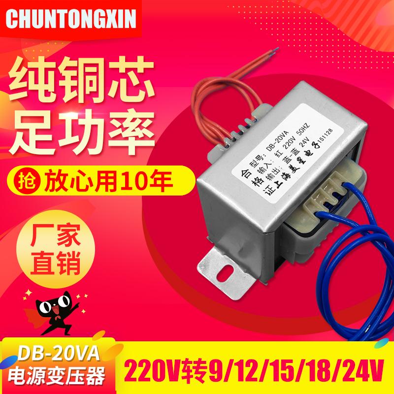 Источник питания трансформатор DB-20VA/W 220V/380V поворот 6V/9V/12V/15V/18V/24V/36V обмен