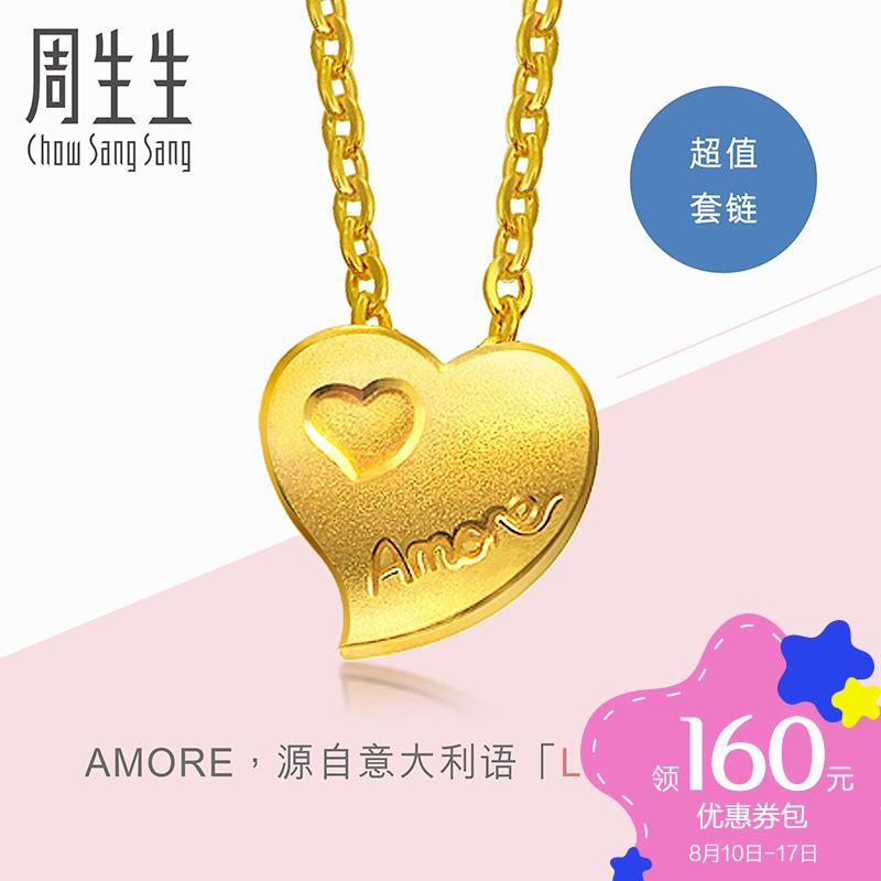 周生生黄金Amore项链女款项链套链含吊坠78039N计价