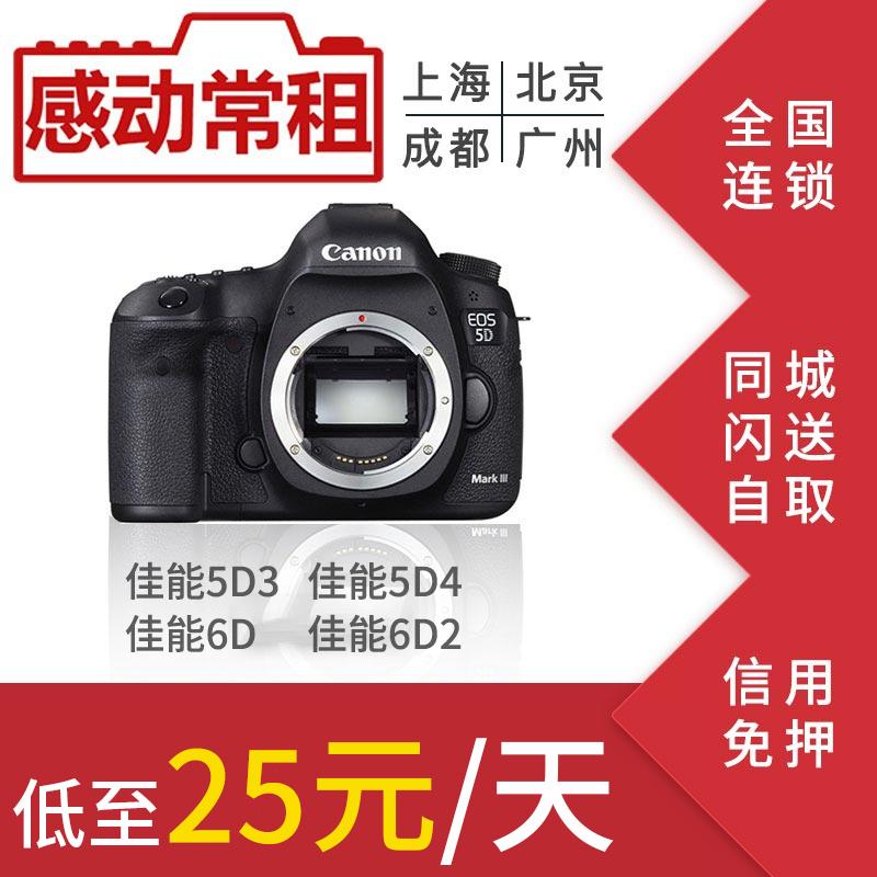 出租旅游租借全相机单反画幅佳能5D35DIII5D46D6D2演唱会租赁