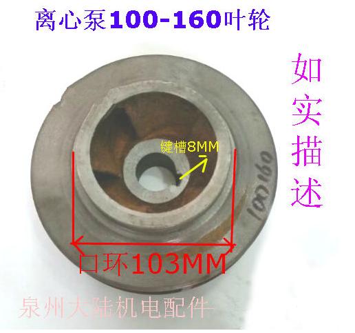 离心泵叶轮管道泵叶轮IS100-160 5.5KW 7.5KW 30-160-103水泵配件