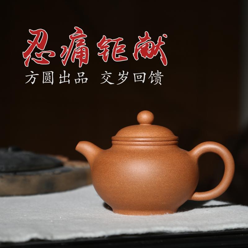 方圆宜兴茶具一厂功夫手工紫砂降坡泥掇只名家原矿泡家用茶壶