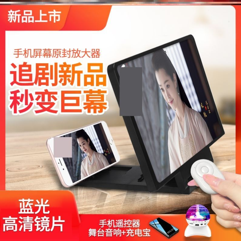 Mobile phone screen amplifier HD Blu-ray 14 inches 16 inch multi-function 3d movie TV magnifying glass large screen