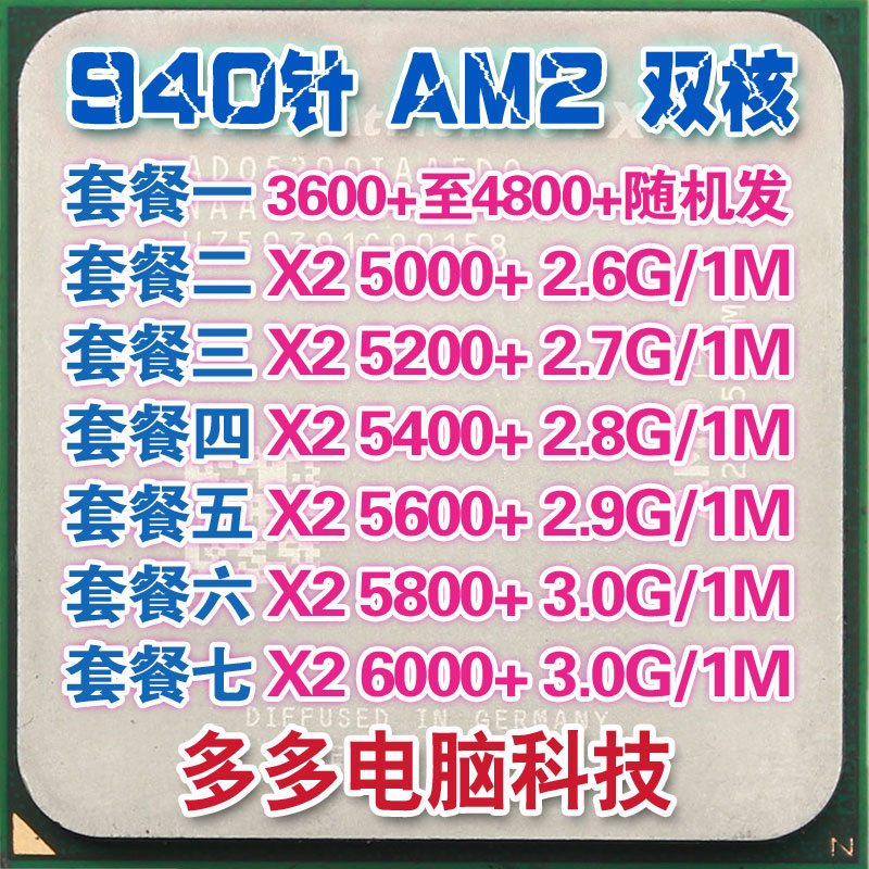 AMD Speed Dragon X2CPU4800 plus 5000 plus 5200 plus 5400 plus 5600 plus 5800 plus 6000 plus AM2 dual-core processor