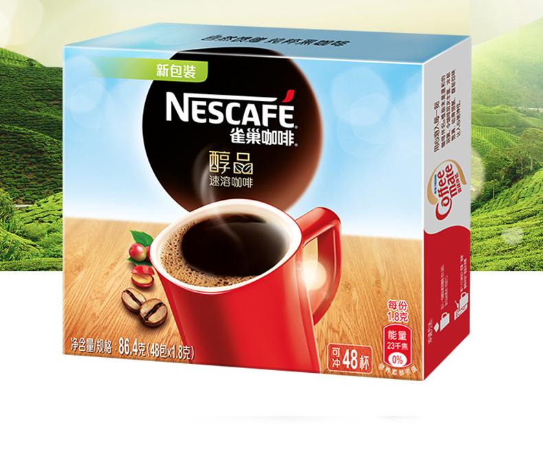 雀巢黑咖啡减燃脂正品健身速溶无糖燃脂消肿美式纯苦咖啡提神学生详细照片