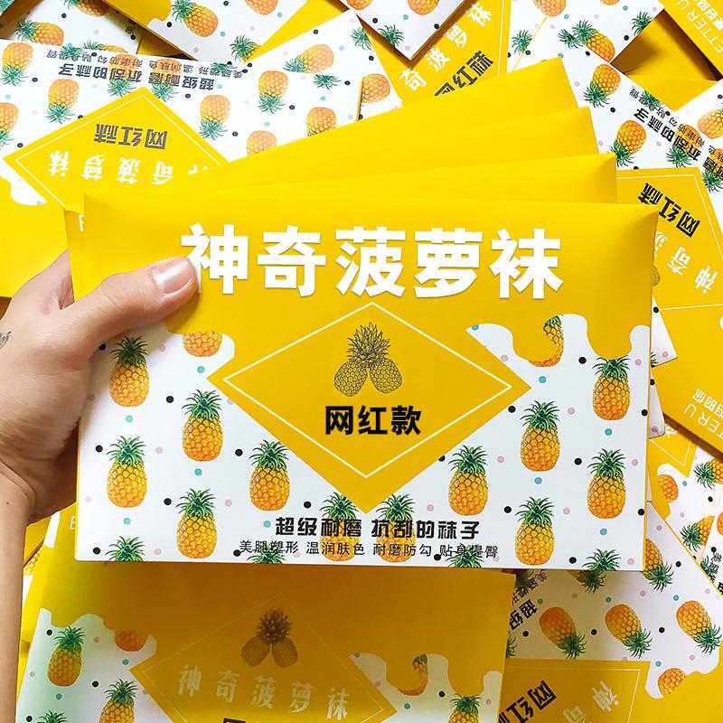 【任意剪】网红防勾丝菠萝袜3条装