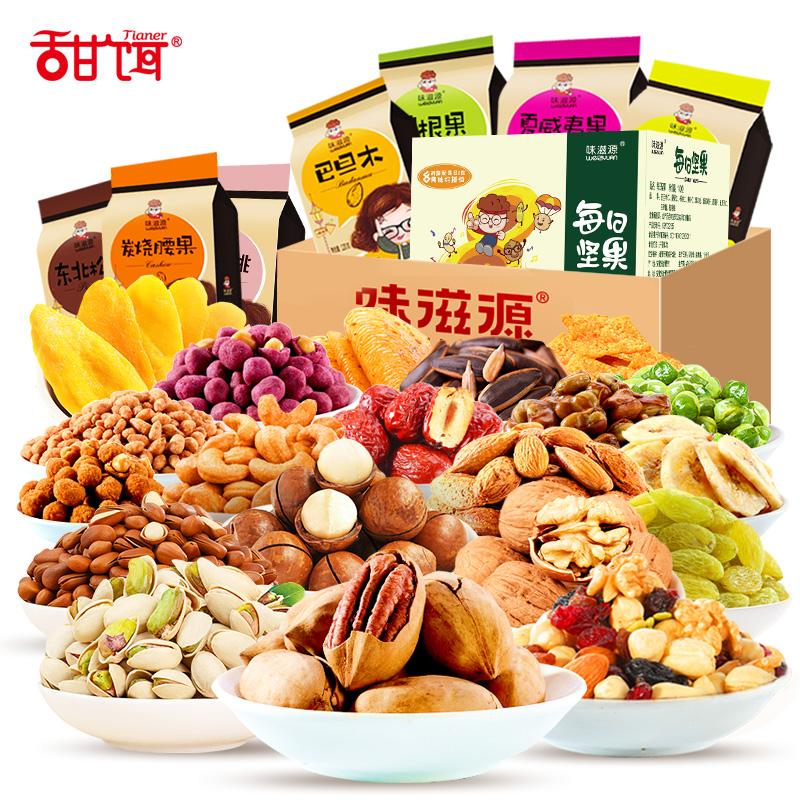 中秋 网红零食大礼包坚果组合一整箱每日干果小吃货的休闲零食品-给呗网