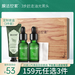 Membrane Method Family Mung Bean Cleansing Blackhead Set Export Liquid to Remove Acne Tear-off Nose Patch Clean Men Women