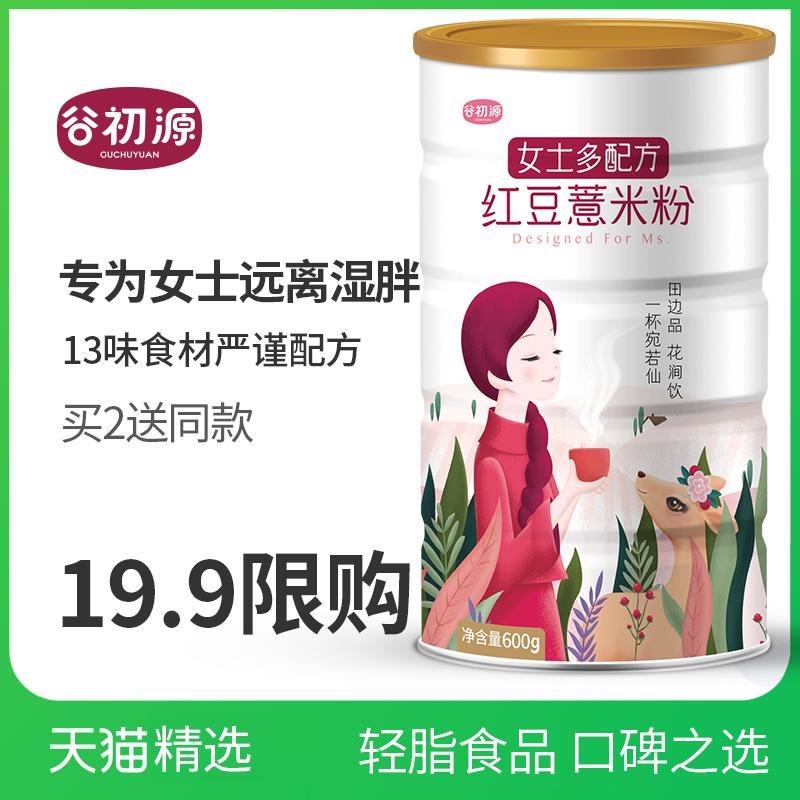 红豆薏米粉薏仁粉女士熟山药素食代餐营养早餐食品冲饮五谷杂粮粥