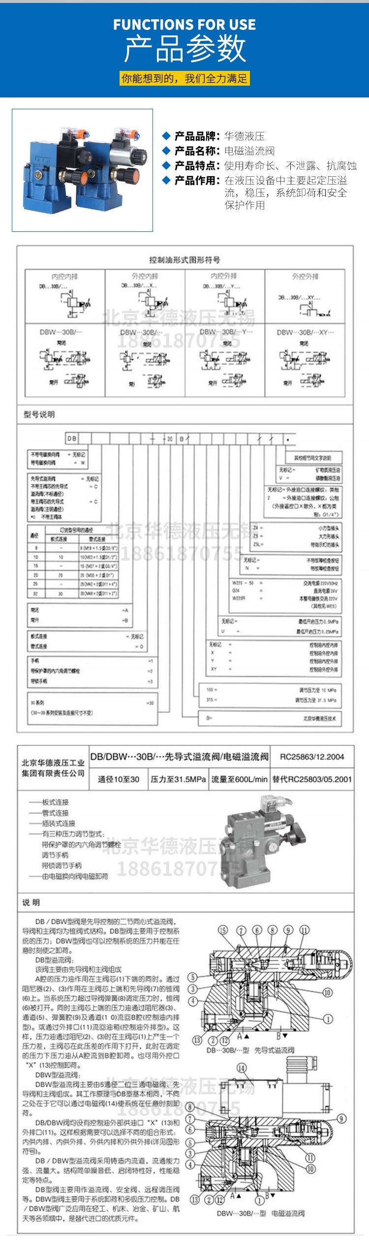 先导式电磁溢流阀DBW30B-1-50B/3156CG24N9Z5L北京华德液压CW220(图2)