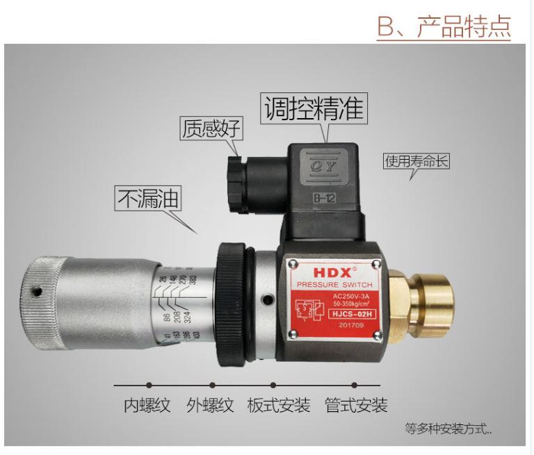 Hyde signal voltage relay hjcs-02-n(图6)