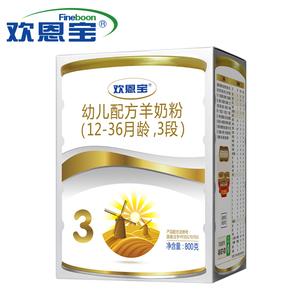 乳铁蛋白 欢恩宝婴幼儿宝宝羊奶粉3段800g 1-3岁