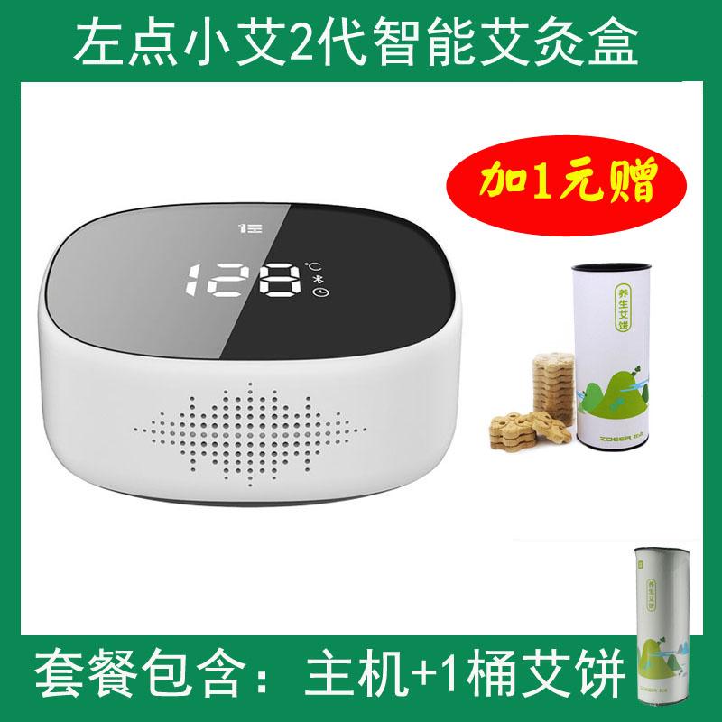 左点智能2代pro仪器温灸盒小艾艾灸小米无烟v智能家用随身灸电子