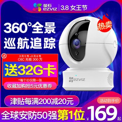 Fluorite Cloud C6C/N wireless network camera monitor home mobile phone high-definition wifi remote 360-degree panoramic view