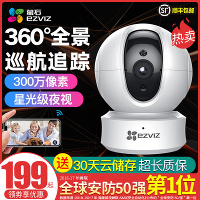 Fluorite Cloud C6C/N wireless network camera monitor home mobile phone HD wifi remote 360 ​​degree panorama