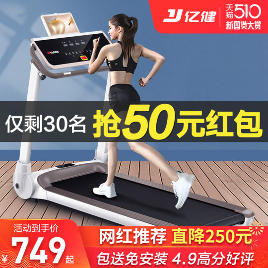 Yi Jian Note Treadmill Household Weight Loss Small Indoor Gym Special Electric Steps Super Silent Folding