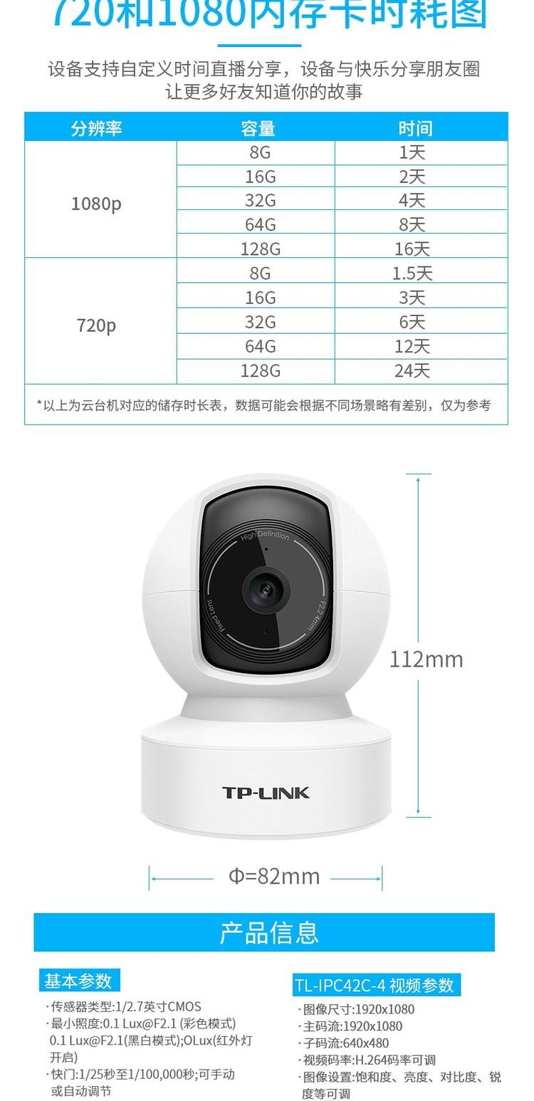 TPLINK无线摄像头 wifi转动语音对讲报警家庭插卡手机远程监控器商品详情图