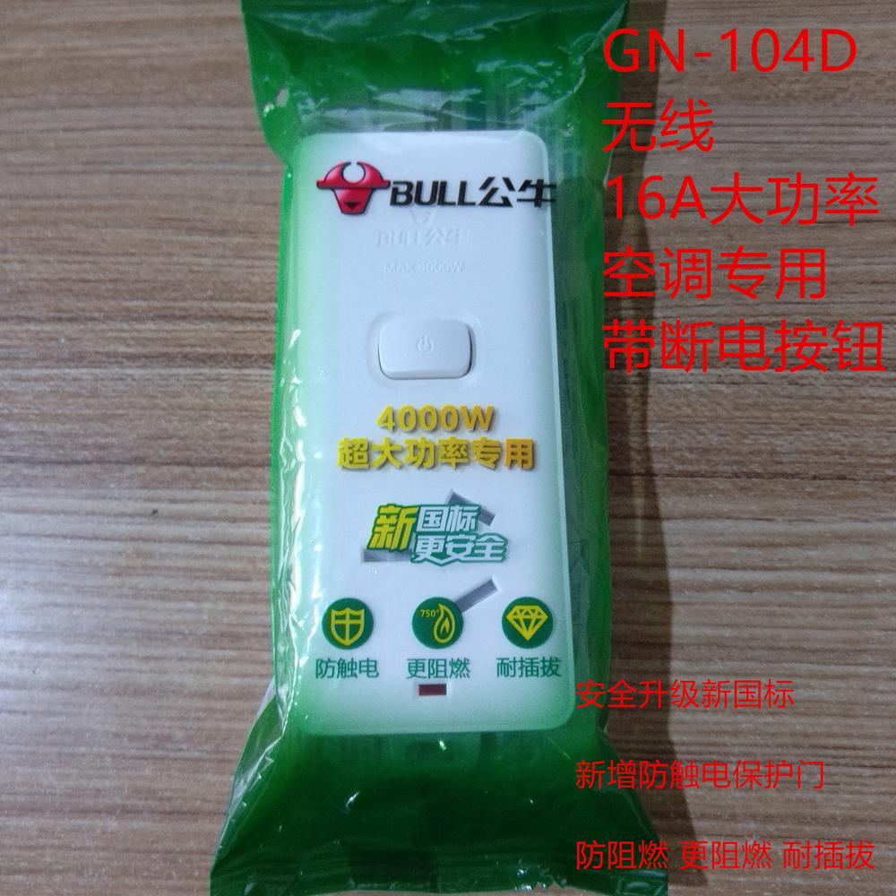 Bull 16A104D без линия версия