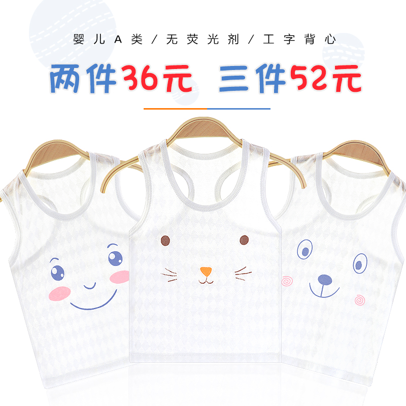 74df95fa0 USD 11.18  Thin summer baby vest boys breathable bottoming shirt ...
