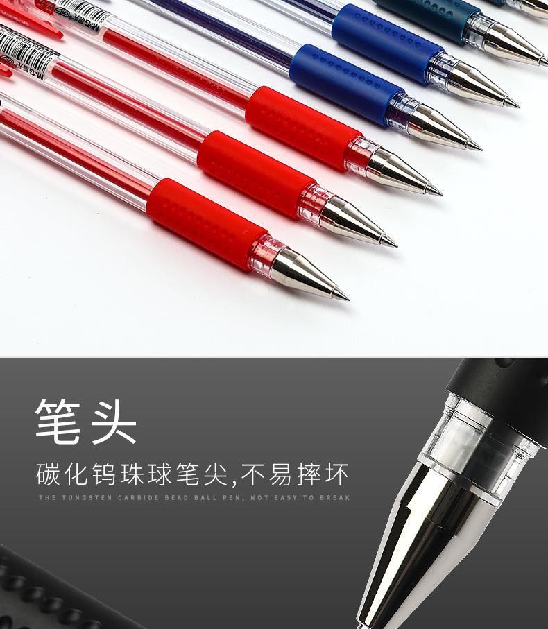 【晨光】碳素笔中性笔12支+6笔芯6