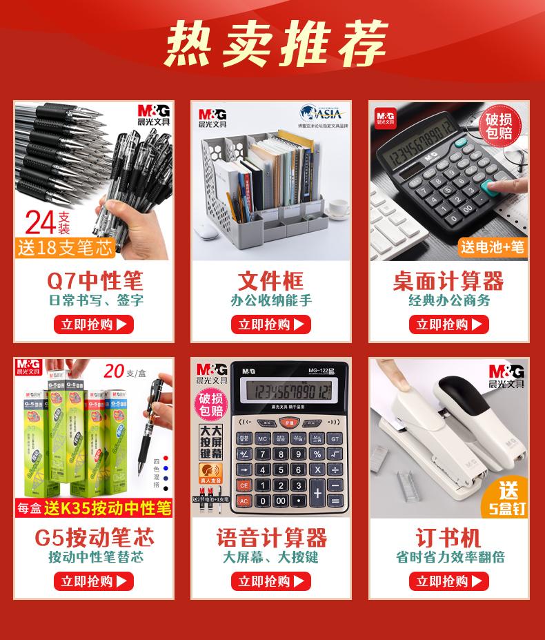 【晨光】K35中性笔3支+20支笔芯