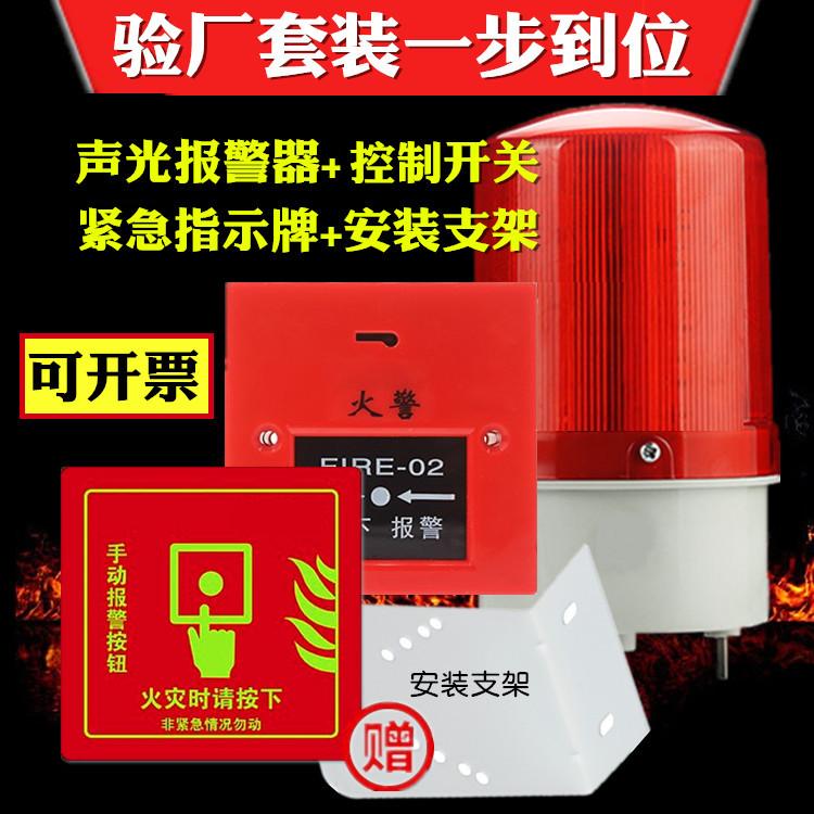 Звуковое предупреждение и звуковое предупреждение свет переключатель комплект Звуковая и световая сигнализация 220V380v