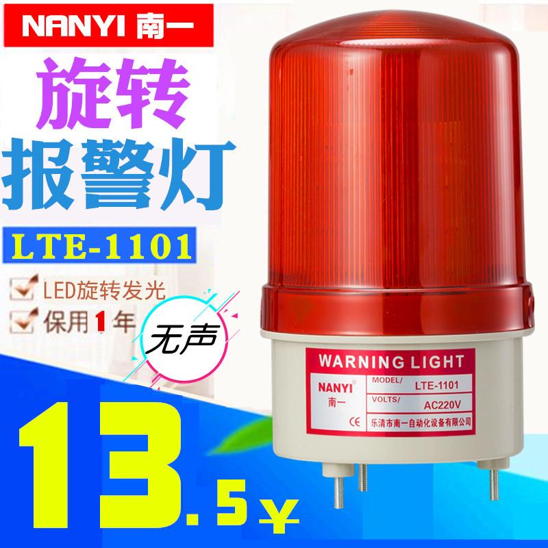 Поворотная сигнализация свет Предупреждение LTE-1101 свет без Акустический светодиодный аварийный сигнал мигает свет 12v220v380v