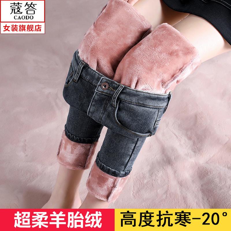 加绒加厚牛仔裤女高腰2020秋冬新款弹力显瘦学生九分小脚铅笔长裤