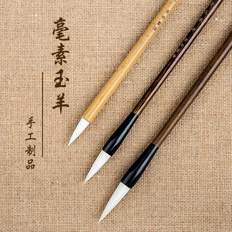 宽余斋古今毛笔毫素玉羊颜勤礼碑v毛笔书法使用初学者适合