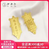 999 Football Mobile Phone Post New Year's Lee is a new year red envelope gold light shot burst single part pendant gift
