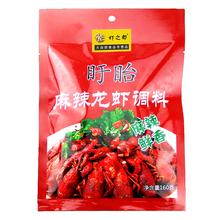 【买二送一】口味虾麻辣小龙虾调料包