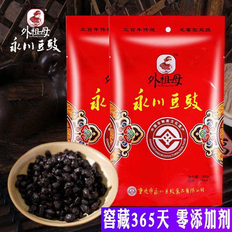 外祖母永川川菜500克X2袋重庆调料一年酿特产蒸鱼豆豉豆豉