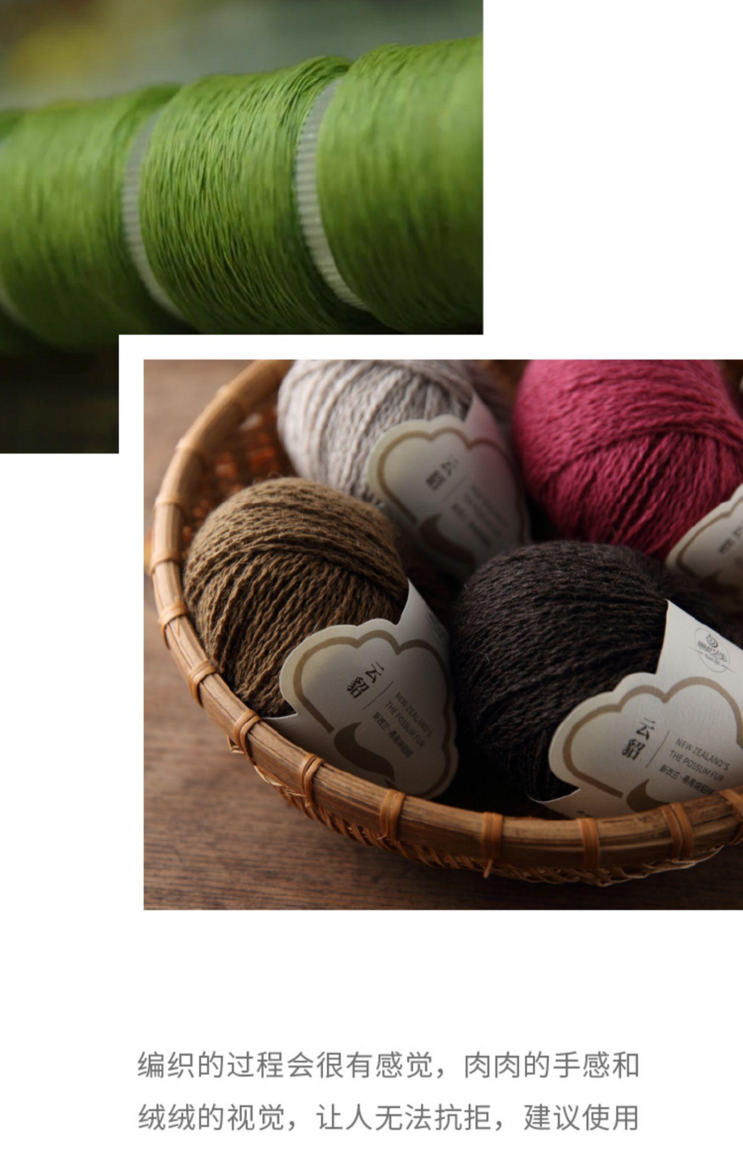 【云貂】纽西兰进口袋貂绒毛线不起球比羊绒暖手工编织棒针毛线详细照片