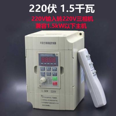 .Industrial air cooler speed controller water-cooled air-conditioning controller environmental protection air-conditioning inverter switch 220V380V