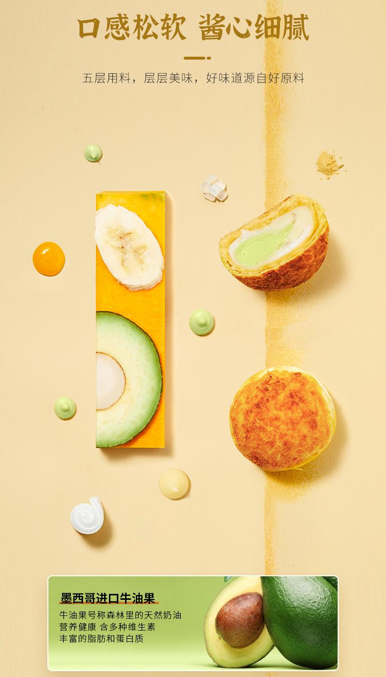 三味酥屋 冰淇淋口感 牛油果酥 图3
