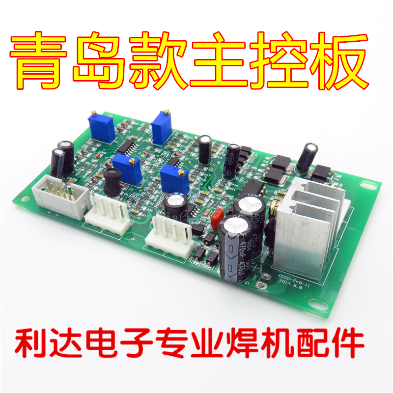 Welding Machine Circuit Board Igbt Welder Control Panel 315 Control Panel Qingdao Welding Machine Circuit Board Hand & Power Tool Accessories