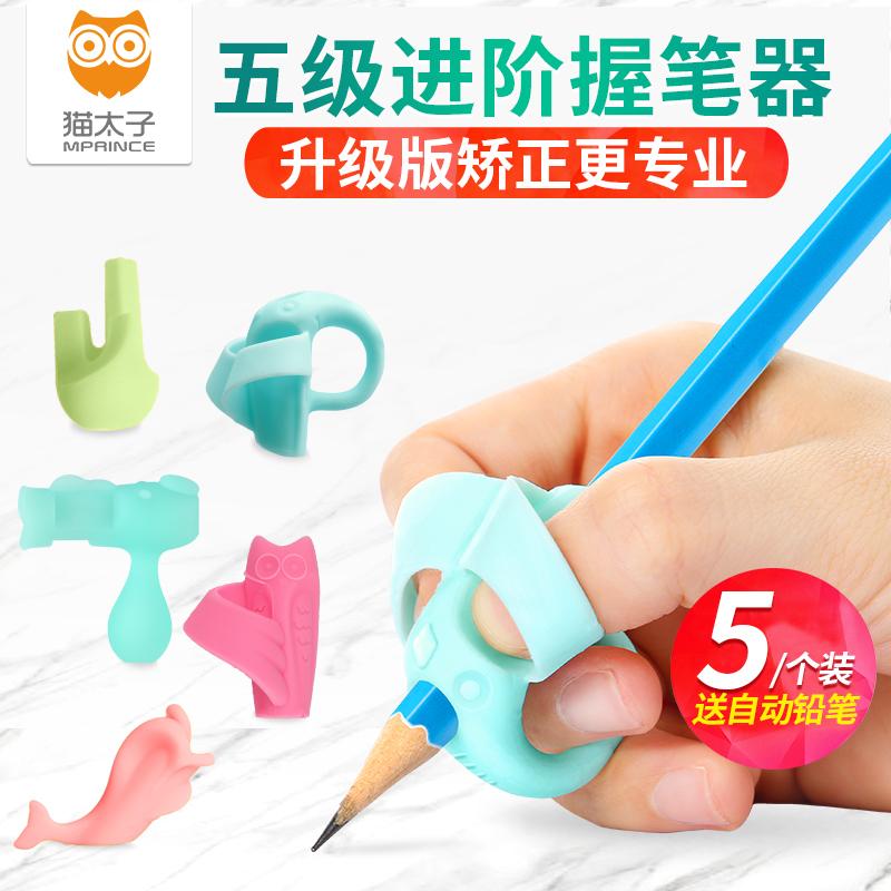 握笔姿势儿童学写字握笔器矫正器铅笔初学者小学生神器纠正握姿幼儿园拿笔抓笔矫正写字幼儿写字矫正器