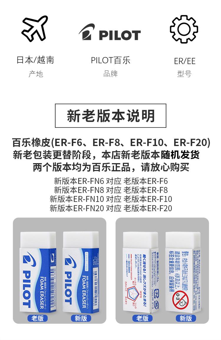 日本進口手賬花園 日本百樂PILOT泡沫橡皮ER-F6 ER-F10 ER-F20學生專用少碎屑繪圖