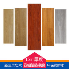 Man Mother multilayer parquet wood 15mm home factory direct three geothermal water wood